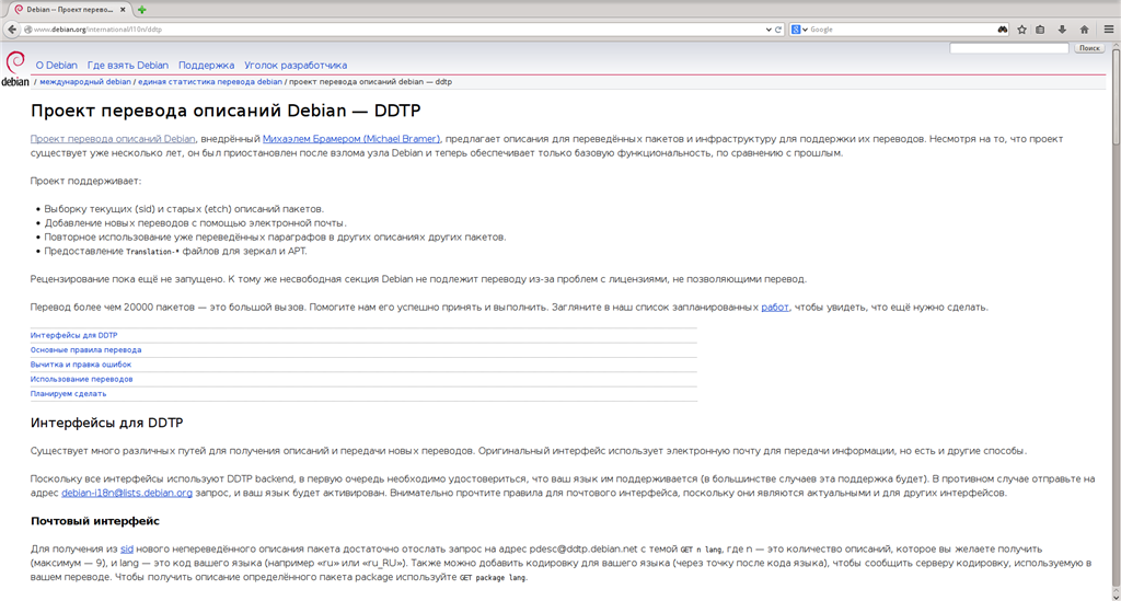 DDTP Documentation page